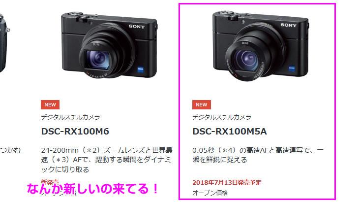 いつの間にか「DSC-RX100M5A」がサイバーショットに追加されてた