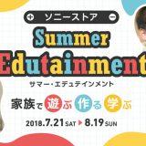 ソニーストア サマー・エデュテインメント