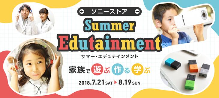 7/21 - 8/19 ソニーストア サマー・エデュテインメント