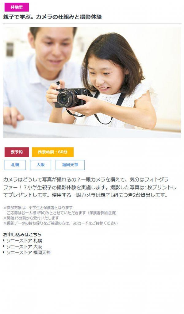 親子で学ぶ。カメラの仕組みと撮影体験