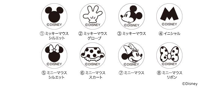 ミッキーマウスとミニーマウス、それぞれ4つ合計8種類からお好きなデザインを選べます