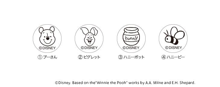 くまのプーさんとピグレット他、全4種類からお好きなデザインを選べます