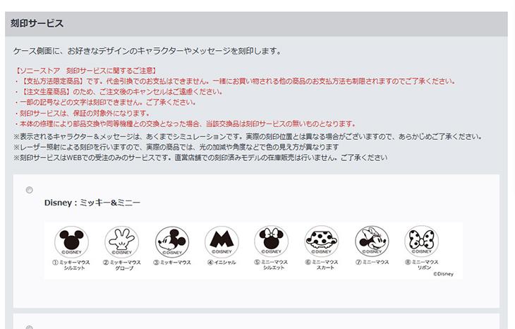 キャラクター刻印対応商品購入画面