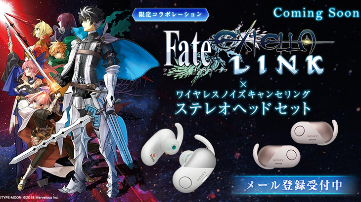 「Fate/EXTELLA LINK」とワイヤレスノイキャンヘッドホン「WF-SP700N」がコラボ決定!メール登録受付中