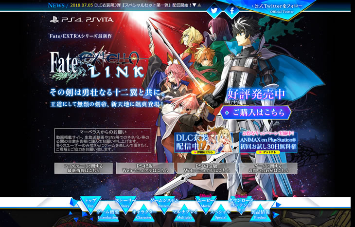 Fate/EXTELLA LINK 公式サイト