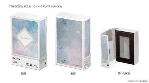 「TRIGGER」モデル ウォークマンAシリーズ用特製BOX