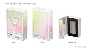 「Re:vale」モデル ウォークマンAシリーズ用専用BOX