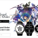 Fate/Grand Order × FES WATCH U限定モデル登場!