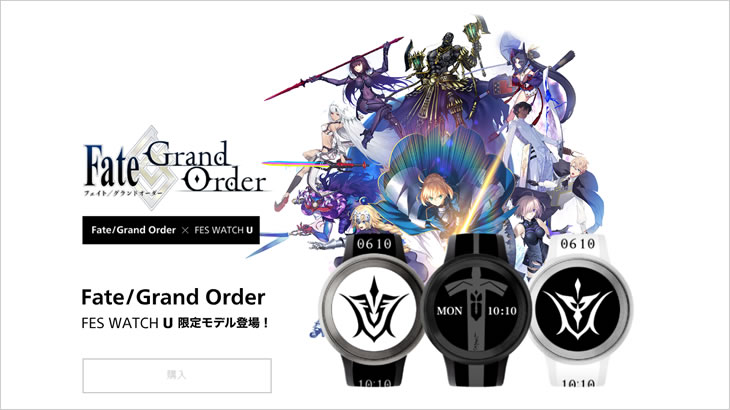 Fate/Grand Order × FES WATCH U限定モデルが7月28日(土)から予約開始!