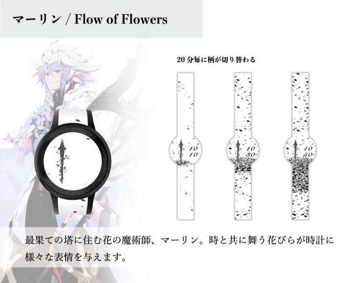 デザイン:マーリン/Flow of Flowers