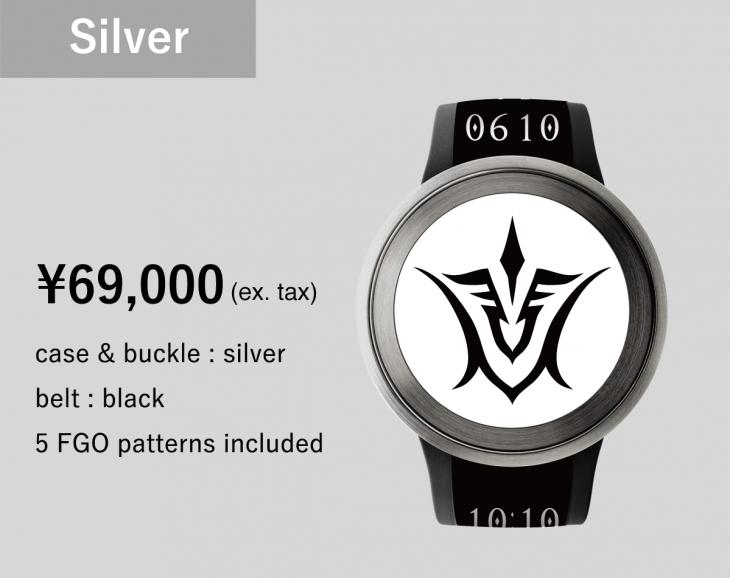FGO FES Watch U:Silver