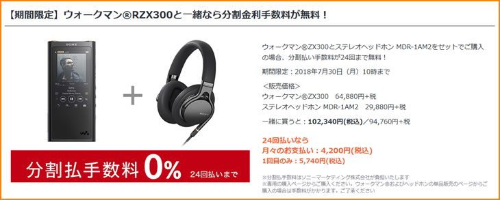 ZX300&MDR-1AM2セット購入分割払い手数料24回まで無料(~7月30日)