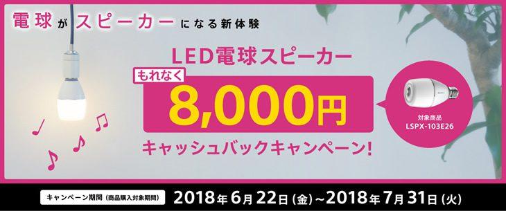 LED電球スピーカー 8,000円キャッシュバック(~7月31日)