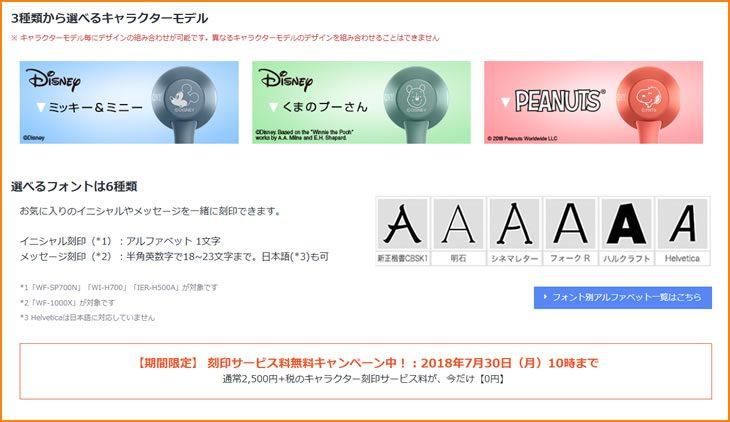 ディズニーキャラクター刻印サービス料無料(~7月30日)
