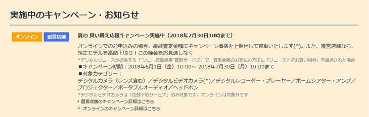 買い替え応援キャンペーン(~7月30日)