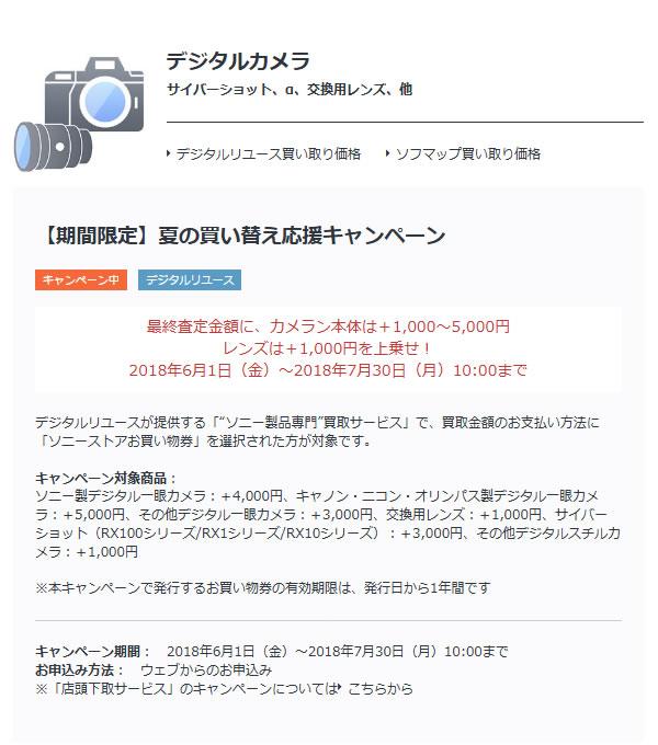 【買い替え応援キャンペーン】デジタルカメラ