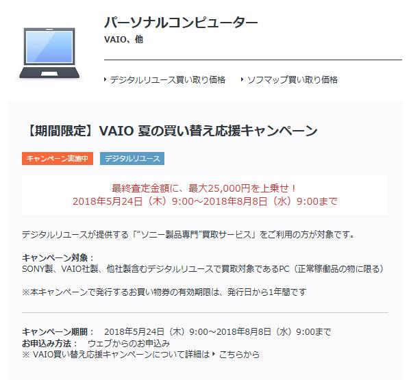 【買い替え応援キャンペーン】パーソナルコンピューター(VAIO)
