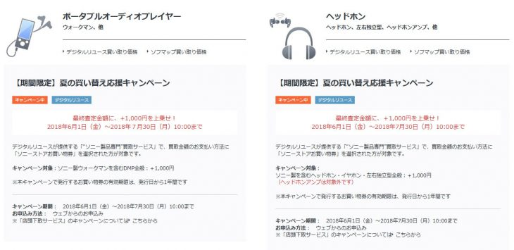 【買い替え応援キャンペーン】ウォークマン&ヘッドホン