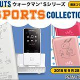 【ソニーストア限定】ウォークマン Sシリーズ PEANUTS SPORTS COLLECTION