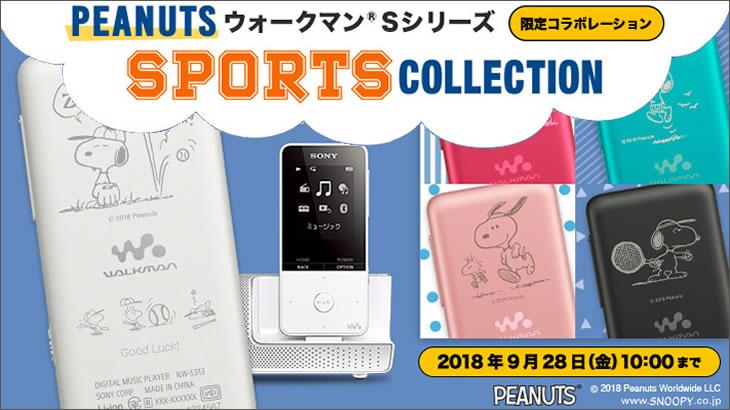 【ソニーストア限定コラボ】ウォークマン Sシリーズ「PEANUTS SPORTS COLLECTION」販売開始