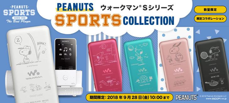 ウォークマン Sシリーズ PEANUTS SPORTS COLLECTION 9月28日(金)10:00まで