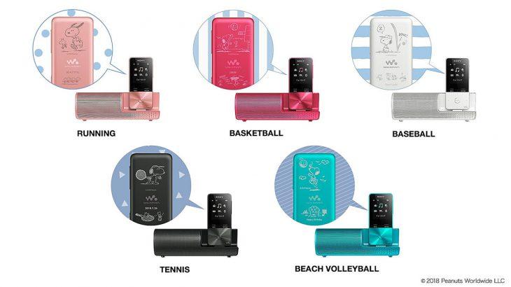 ウォークマン Sシリーズ PEANUTS SPORTS COLLECTION(スピーカー付き)カラーとデザインの組み合わせ