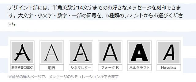 刻印のフォントの種類は6種類