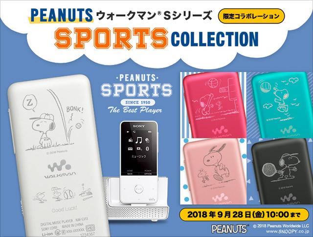 ソニーストア限定コラボ ウォークマン Sシリーズ PEANUTS SPORTS COLLECTION
