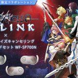 左右独立型ノイキャンワイヤレスヘッドホン WF-SP700N『Fate/EXTELLA LINK』Edition予約開始!