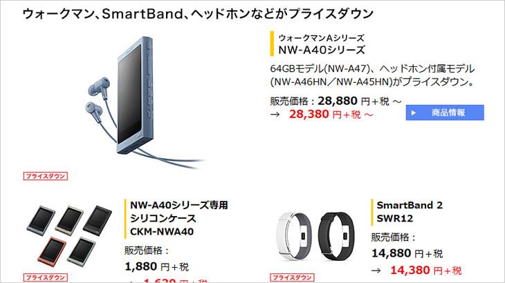 ウォークマンA40シリーズ等がちょっぴり値下げ(今週のソニーストア)