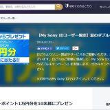 無料で電子書籍が読める【My Sony IDユーザー限定】夏のダブルキャンペーン実施中