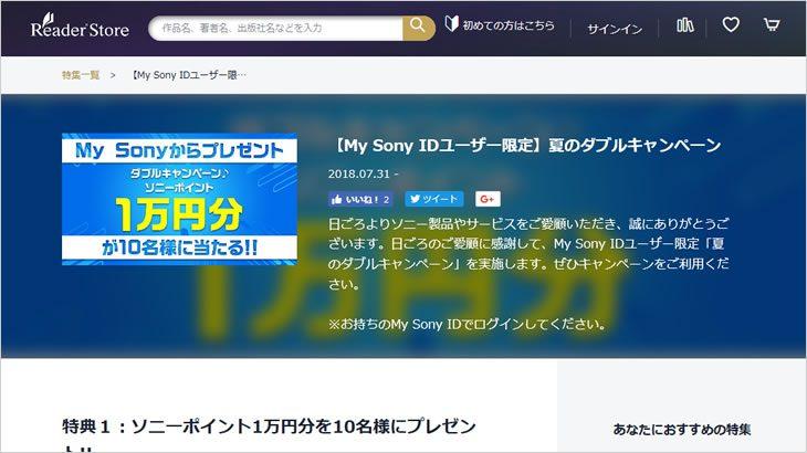 【My Sony IDユーザー限定】夏のダブルキャンペーン