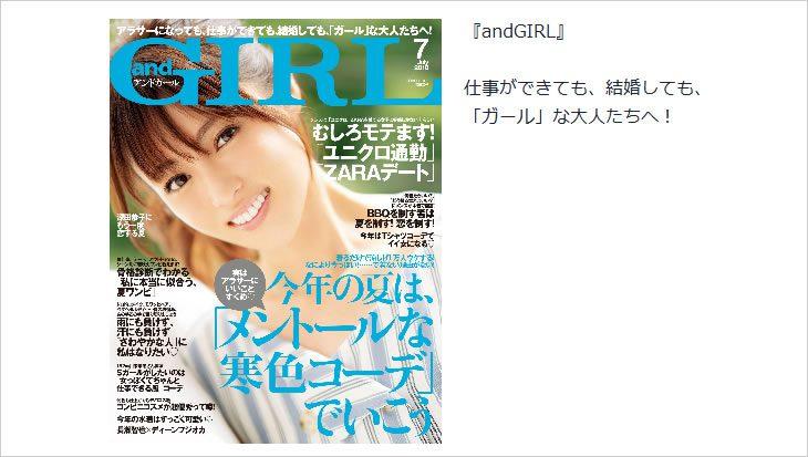 and GIRL(アンドガール) 2018年 07月号無料で読めるクーポンを配布!