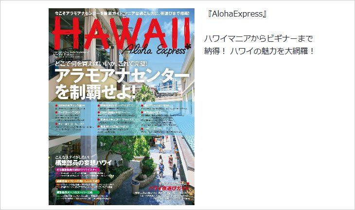 AlohaExpressが無料で読めるクーポンを配布!
