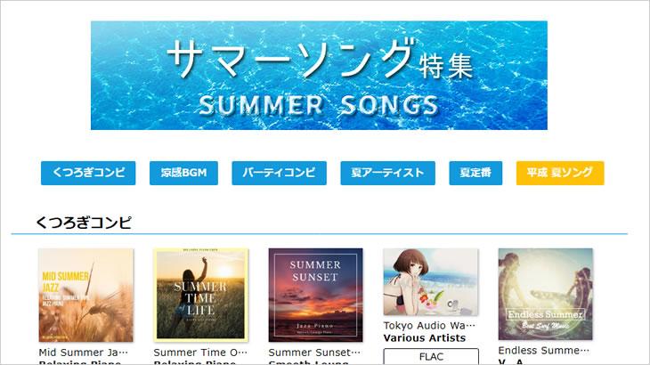 """平成最後の暑い夏を涼しげ&盛り上げる""""サマーソング""""はウォークマン&アクティブスピーカーで聴いてみない?"""
