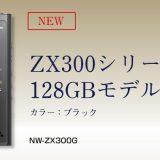 【G級】保存容量が128GBにアップしたハイレゾウォークマン「NW-ZX300G」
