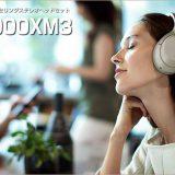 4倍凄いノイキャン搭載ワイヤレスヘッドホン「WH-1000XM3」登場!