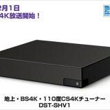 後発なのには訳がある。裏番組録画可能なBS4K/CS4Kチューナー「DST-SHV1」11月10日発売!