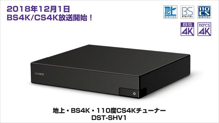 2チューナー搭載で裏番組の録画も可能なBS4K/CS4Kチューナー「DST-SHV1」11月10日発売!