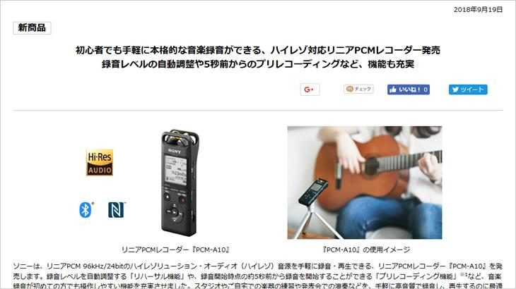 初心者でも手軽に本格的な音楽録音ができる、ハイレゾ対応リニアPCMレコーダー発売