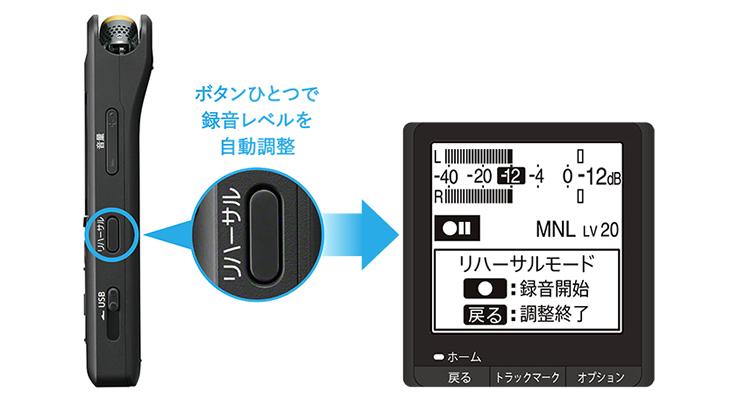 ボタン一つで録音レベルの調整可能な「リハーサルモード」