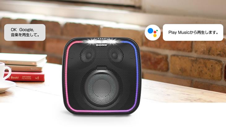 Googleアシスタント載せちゃいました!バッテリー内蔵で防塵&防水、重低音のスマートスピーカー「SRS-XB501G」誕生!