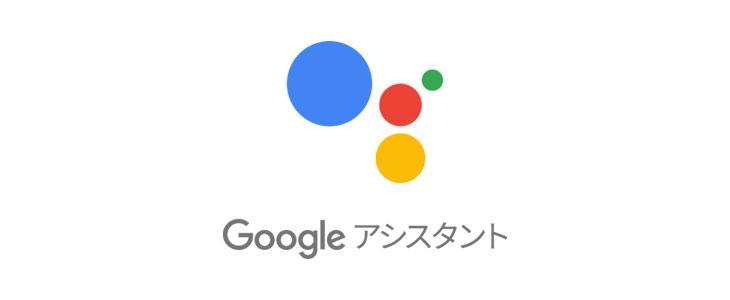 こう見えてGoogleアシスタント搭載のスマートスピーカー