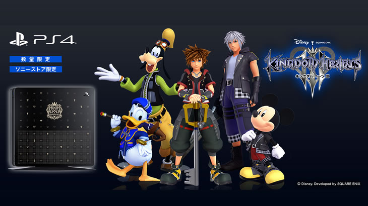 ソニーストア限定PS4 KINGDOM HEARTS III EDITION