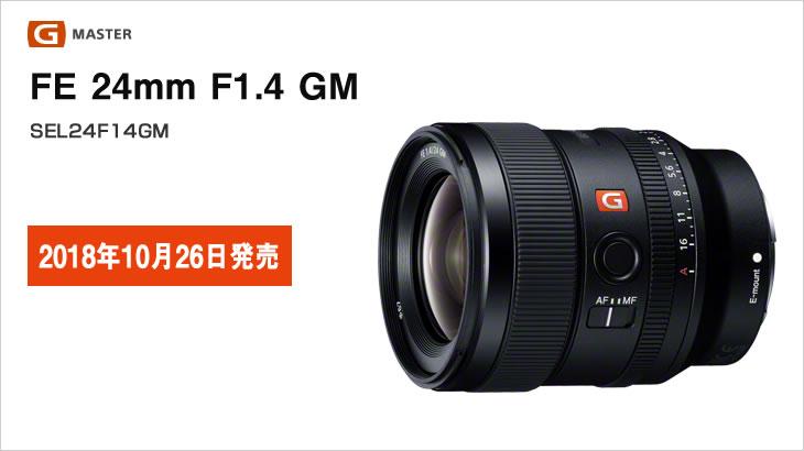 【F1.4最軽量】大口径広角単焦点レンズGマスター『FE 24mm F1.4 GM』SEL24F14GM 日本で発売