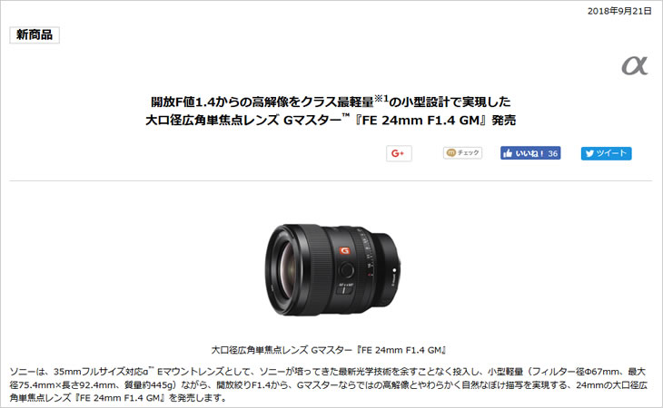 開放F値1.4からの高解像をクラス最軽量の小型設計で実現した 大口径広角単焦点レンズ Gマスター『FE 24mm F1.4 GM』発売