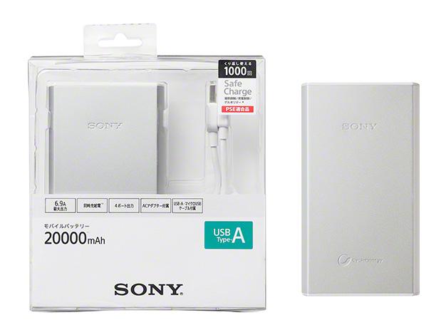 【PSE適合】モバイルバッテリー CP-S20A(20000mAh)