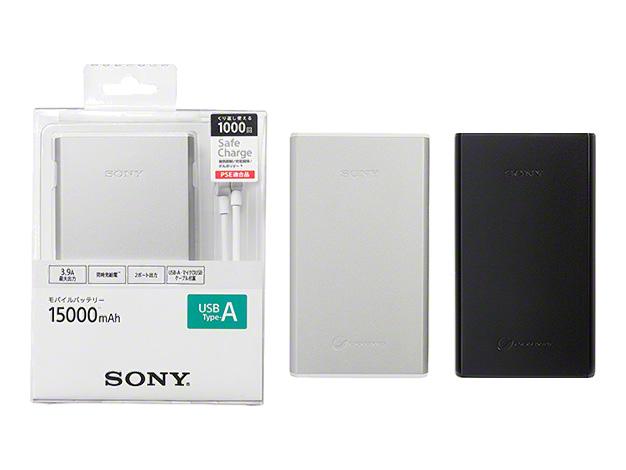 【PSE適合】モバイルバッテリー CP-S15A(15000mAh)