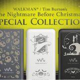 ディズニー「ナイトメアー・ビフォア・クリスマス」25周年記念 特別デザインのウォークマンが2種類発売