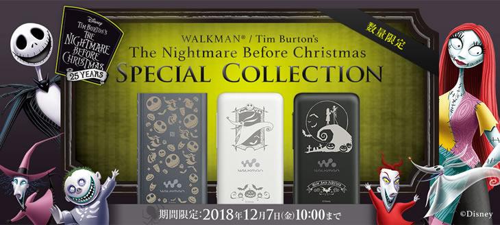 ナイトメア・ビフォア・クリスマス25周年記念コラボウォークマン発売